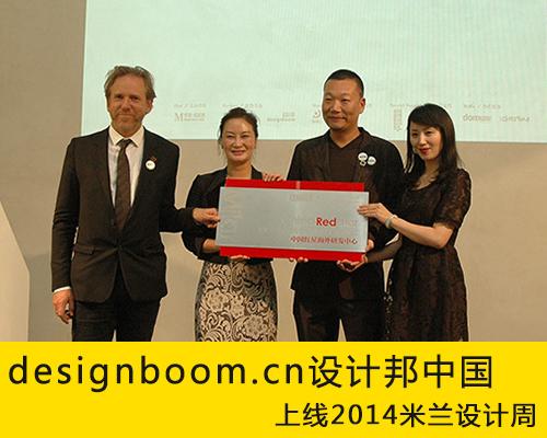 Designboom.cn设计邦中国2014米兰设计周精益上线,海外研发中心同时揭牌