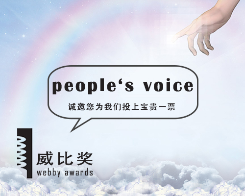 Designboom 诚邀您参与威比奖投票
