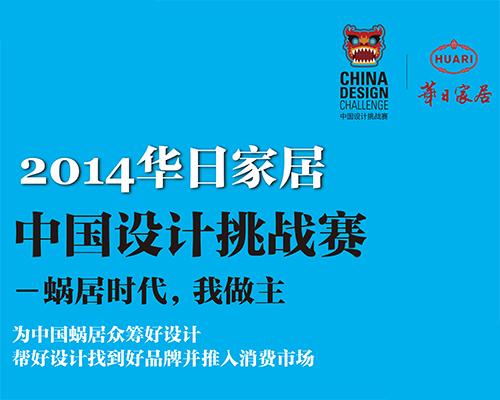 2014华日家居 中国设计挑战赛 启动征集