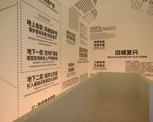 城南计划 -前门东区2014展览