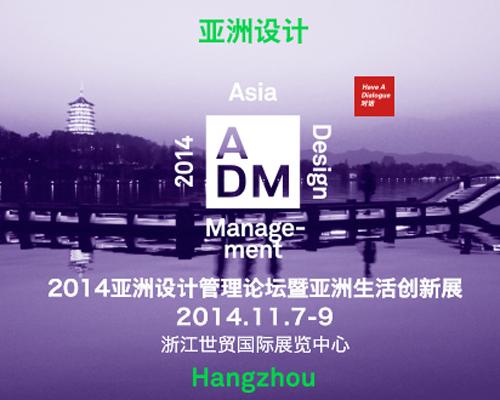 2014亚洲设计管理论坛暨亚洲生活创新展