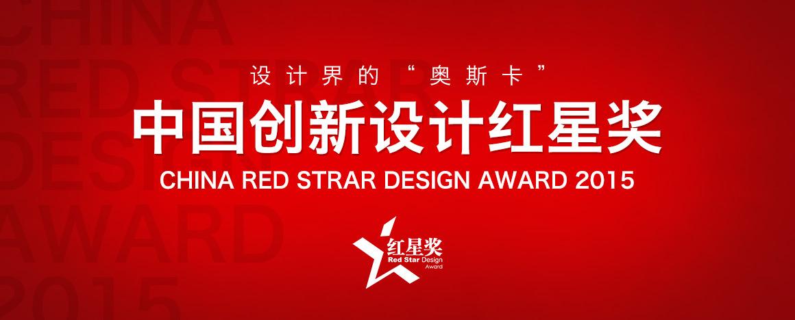 中国创新设计红星奖