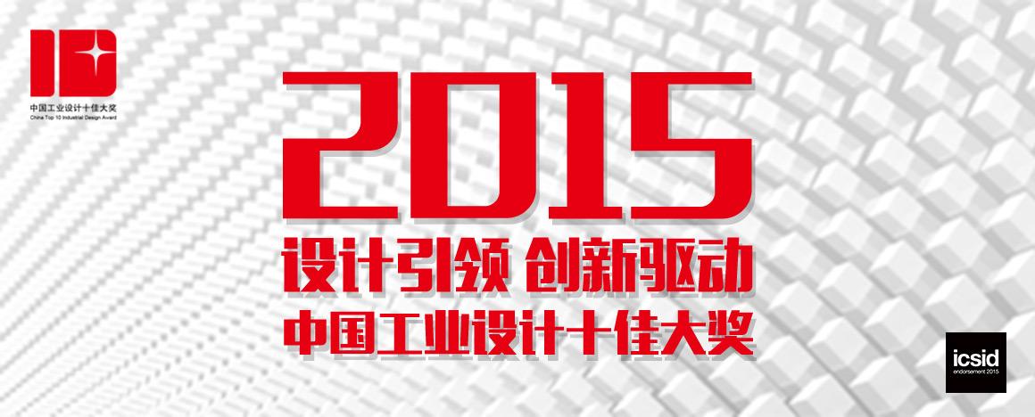 2015中国工业设计十佳大奖