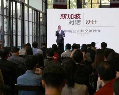 """科技时代的新加坡""""创:新""""设计 ——新加坡旅游局在京举办""""新加坡对话-中新设计师交流沙龙"""""""