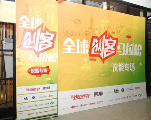 """汉能携手全球创客马拉松,薄膜发电""""跑""""起来 首个全球创客马拉松薄膜发电专场在北京举行"""