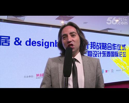 网易家居&designboom设计邦签约仪式(嘉宾采访)