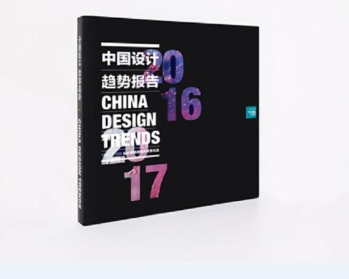 预测2016-2017中国设计趋势报告 2016-2017中国设计趋势报告发行