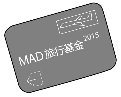 2015第七届MAD旅行基金申请公告