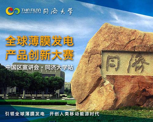 """汉能 全球薄膜发电产品创新设计大赛""""同济大学""""站即将开幕"""