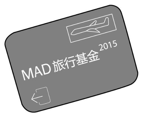 2015年度第七届MAD旅行基金评选揭晓