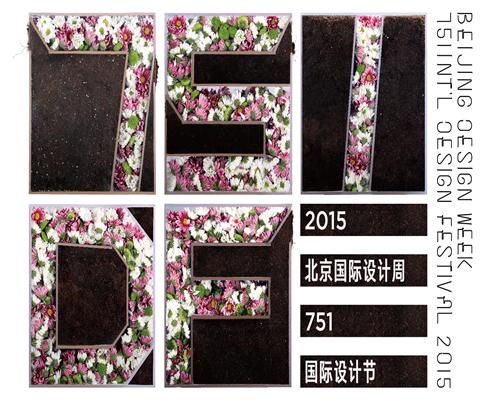 2015北京国际设计周-751国际设计节 亮点抢先知