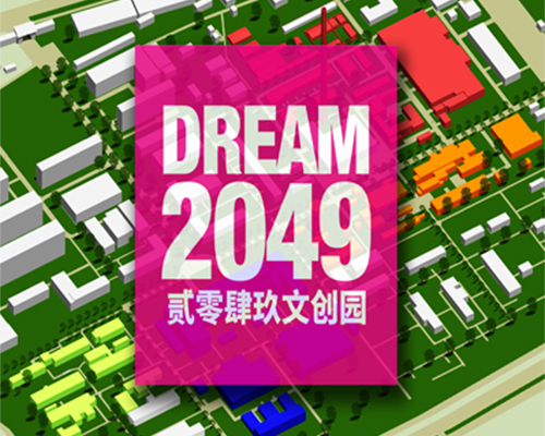 梦圆2049设计创投系列活动  Dream 2049 Design Venture  Capital Investment Series Activities