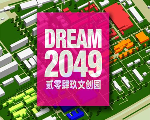 梦圆2049设计创投系列活动  Dream 2049 Design Venture  Capital Investment Series Activities