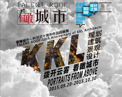 """""""看瞰城市""""— 加拿大科可兰(北京)建筑事务所设计十周年展"""