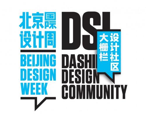 设计之旅——大栅栏设计社区开幕