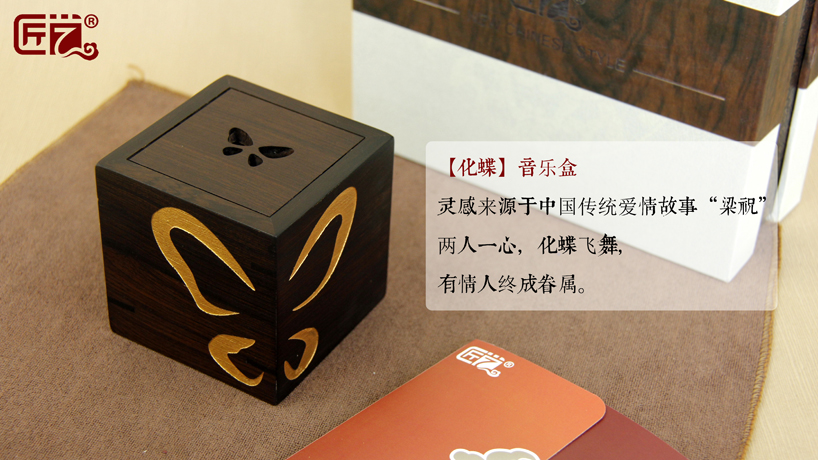 化蝶音乐盒