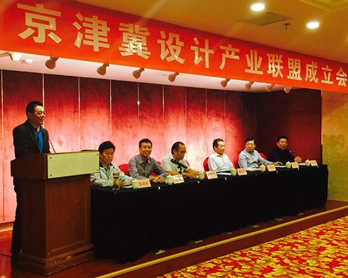 京津冀设计产业联盟成立大会在京召开