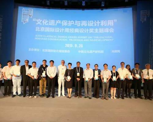 """""""文化遗产保护与再设计利用""""  北京国际设计周经典设计奖主题峰会在京召开"""