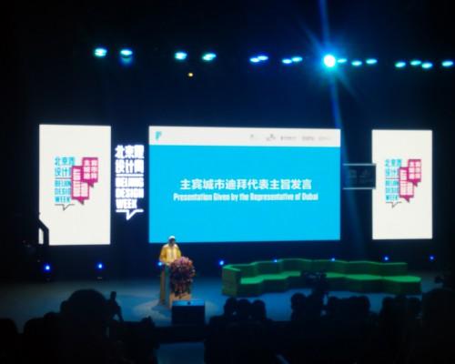 大设计、新丝路——主宾城市迪拜暨世界设计周网络联盟亚洲论坛在京举办