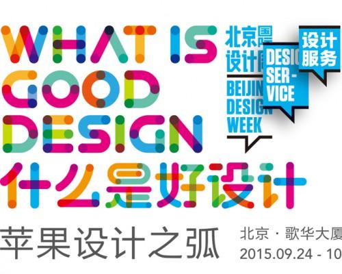 北京国际设计周主题活动——苹果设计之弧