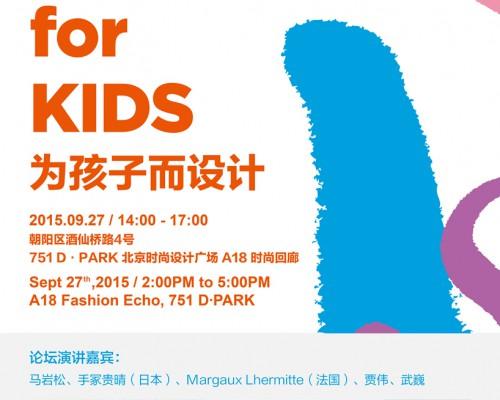 """北京国际设计周发布首个""""为孩子而设计""""主题活动"""