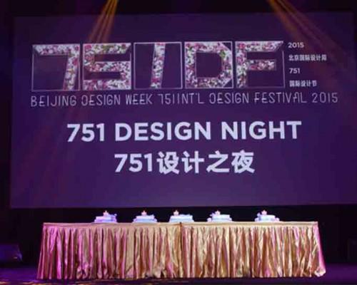 """751国际设计节""""设计之夜""""迎来五年庆"""