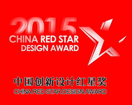 2015年中国设计红星奖