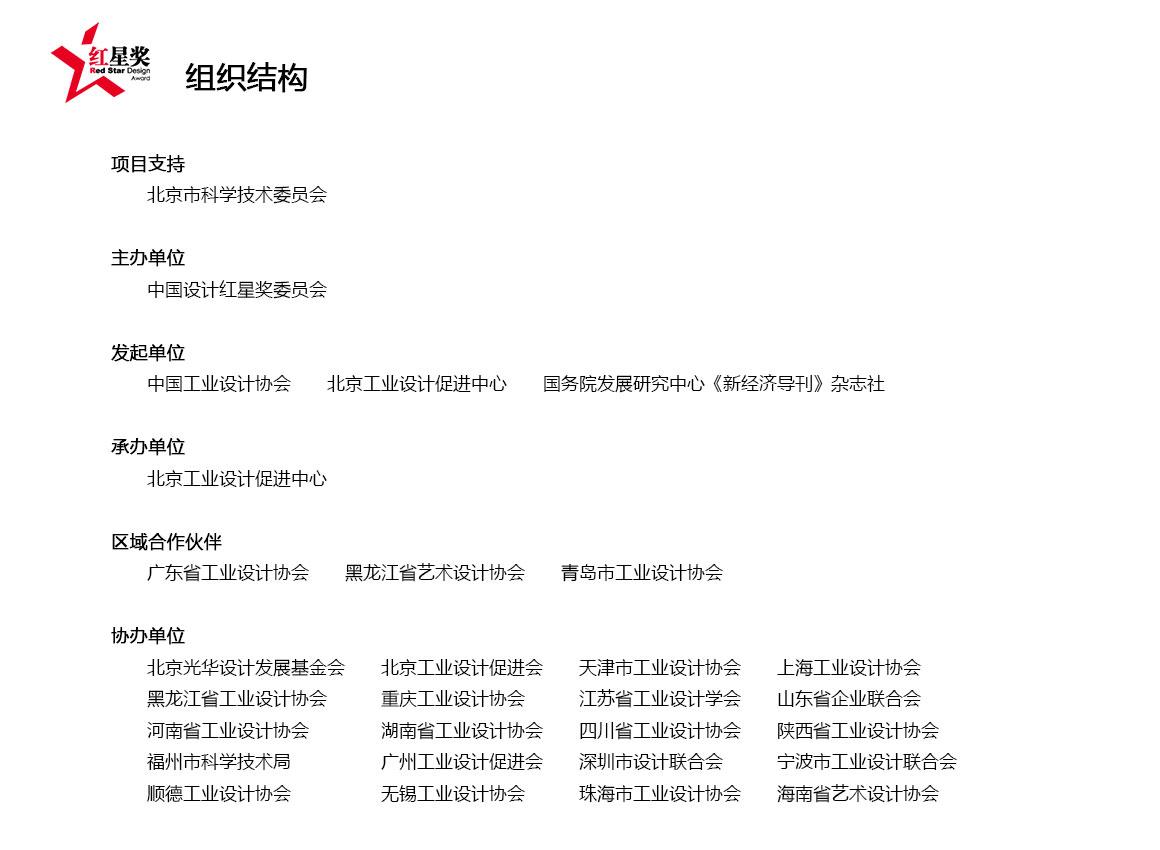 红星奖介绍 (2)
