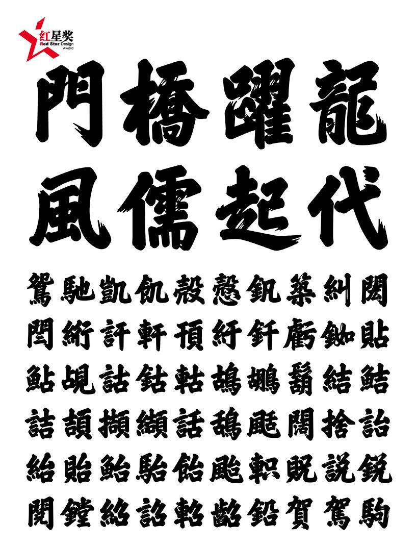 2015-01-0048方正榜书行