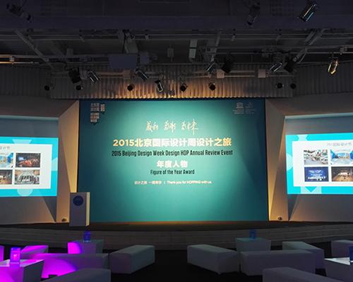 """北京设计周""""设计之旅""""表彰年度人物——感谢 感动 感未来"""