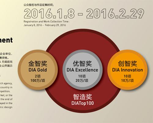 首届中国设计智造大奖作品全球征集进行中