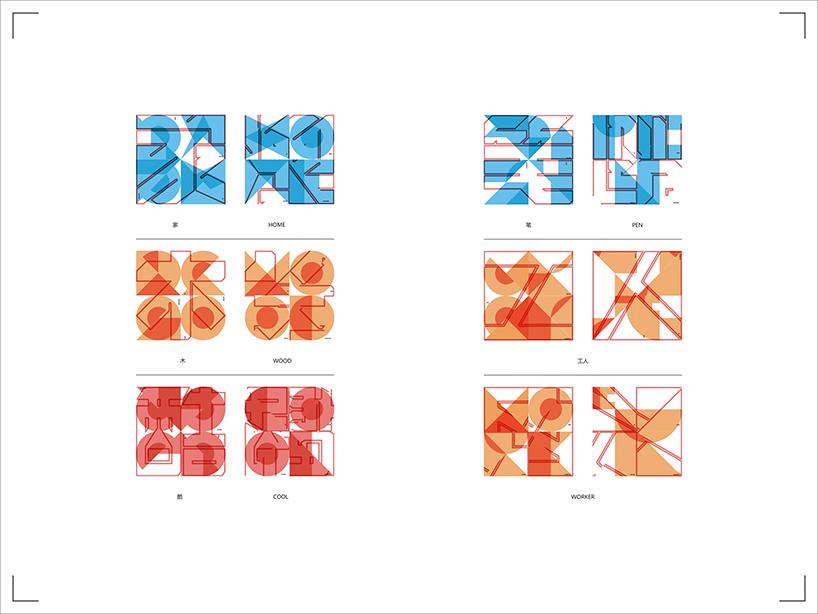 西南交大——视觉传达文字类设计作品赏析