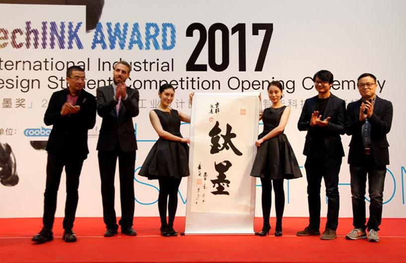 钛墨奖 2017国际大学生工业设计大赛清华揭幕