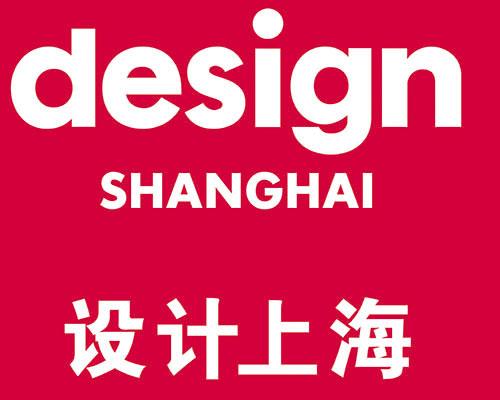 设计上海2017云集国际及本土最佳设计  设计上海2017盛大规模及内容提前揭晓