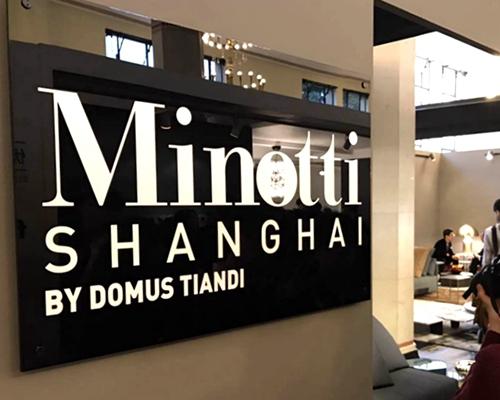 Minotti——意大利制造的代名词