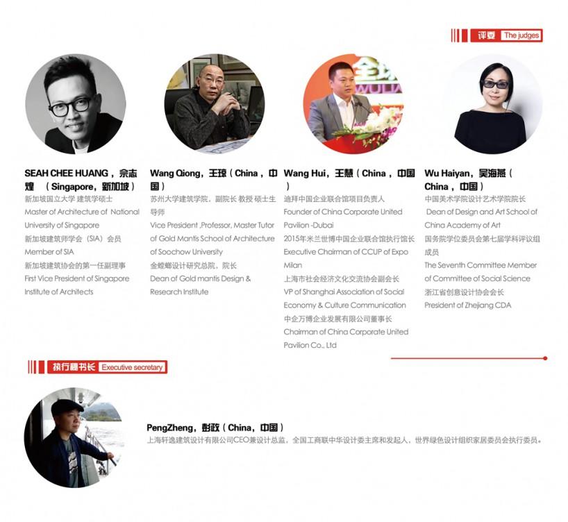 2016评委2_副本1000