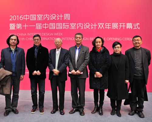 2016中国室内设计周暨第十一届中国国际室内设计双年展隆重开幕