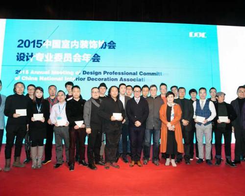2016中国室内装饰协会设计专业委员会年会在京召开