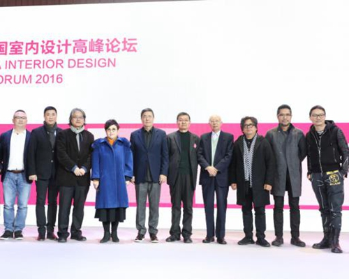 2016中国室内设计高峰论坛在京成功举行