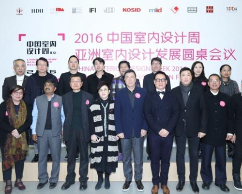 2016中国与亚洲室内设计发展圆桌会议在京隆重召开