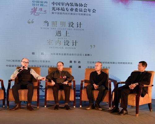2016中国室内装饰协会光环境专业委员会年会暨中国室内光环境设计与发展论坛召开