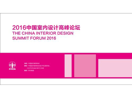 日常生活 传承创新 社会责任感 解读2016中国室内设计高峰论坛
