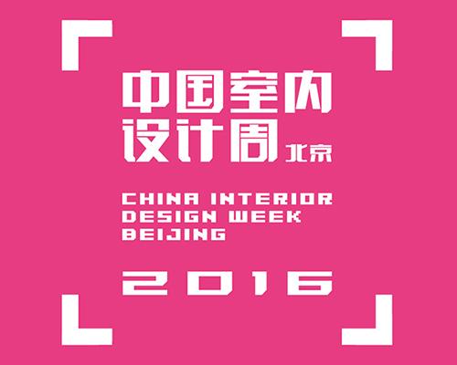 2016中国室内设计周