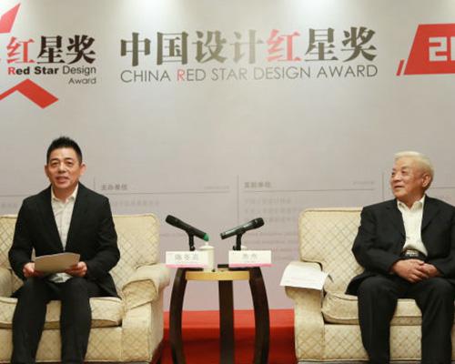 全球设计巨星齐聚北京 2016红星奖至尊金奖出炉