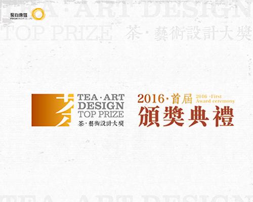 2016首届茶 艺术设计大奖
