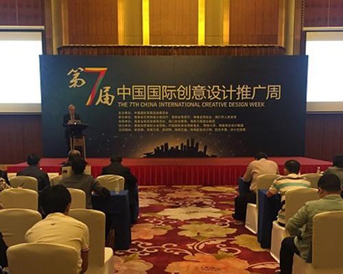 第七届中国国际创意设计推广周在海口开幕