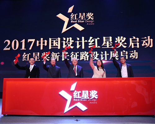 2016年中国设计红星奖颁奖典礼举行