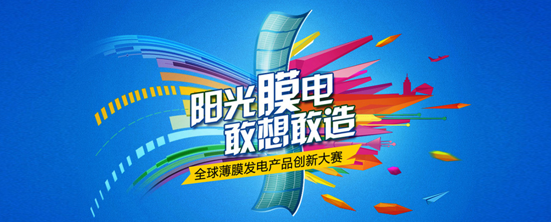 汉能全球薄膜发电产品创新设计大赛
