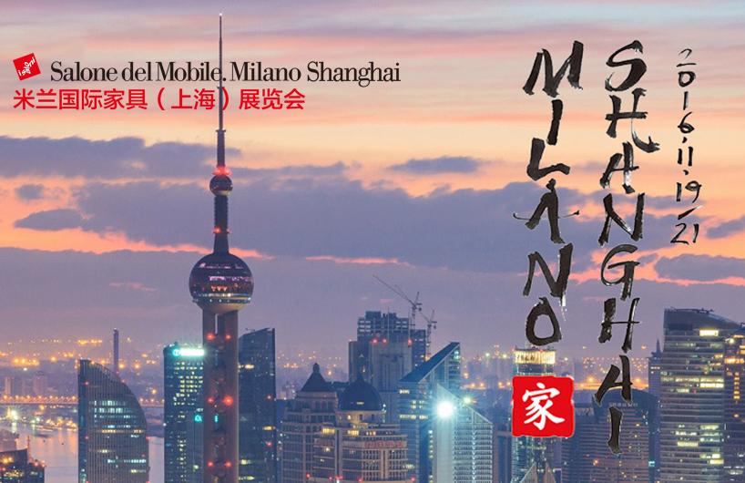 2016年米兰国际家具(上海)展览会
