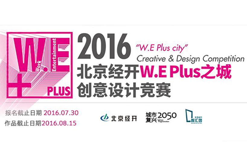 北京经开W.E Plus之城创意设计竞赛